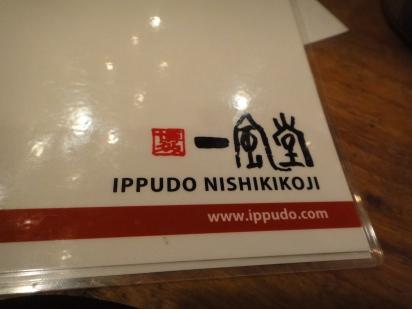 Ippudo Nishikikoji