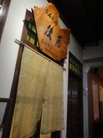 Entrance of Goto